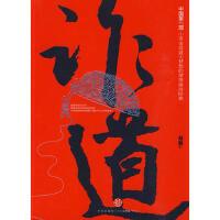 【二手书8成新】道 赵枫 中信出版社