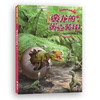 接力:袁博恐龙小说系列(儿童美绘版)蛮龙的蛋壳装甲