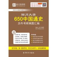 四川大学650中国通史历年考研真题汇编