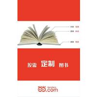 【按需印刷】―韦氏英语词典与现代英语语言学关系研究