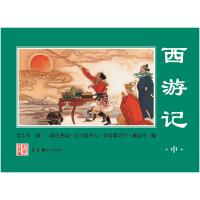经典连环画.西游记(中)