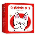 小猫宝宝1岁了(全9册)