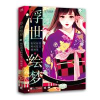 浮世绘梦――松尾裕美和风复古插画集