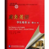 【旧书二手书8成新】商务英语学生用书.第一册第二版第2版 李莉 对外经济贸易大学出版社 97878