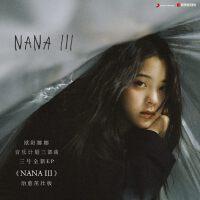 官方 欧阳娜娜NANA III 唱片专辑 治愈茁壮版 车载音乐cd碟片