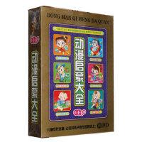 卡通动画正版动漫启蒙大全10DVD适合1-8岁儿童早教碟片包邮