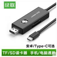 绿联手机读卡器安卓Type-c多功能电脑两用OTG读卡器多合一TF/SD卡