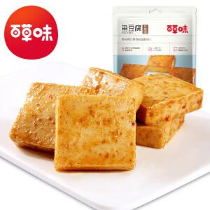 【百草味-鱼豆腐185gx2袋】豆干卤味鸡蛋干休闲零食小吃特产