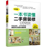 【正版二手书9成新左右】一本书读懂二手房装修 包国俊 马晖编 江苏科学技术出版社