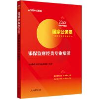中公教育2020国家公务员考试专业教材银保监财经类专业知识