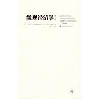 正版全新 微观经济学(第三版)休・格拉韦尔 9787564202736 上海财经大学出版社 SC