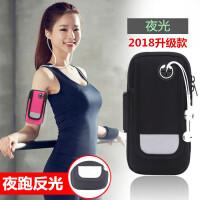 跑步手机臂包 男女款手机运动臂包跑步装备手腕手机包7plus臂套
