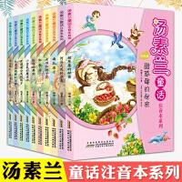 汤素兰童话注音本系列共10册 开满蒲公英的地方+红鞋子+甜草莓的秘密+南瓜房子+狐狸的舞蹈+女孩和栀子花+长着蓝翅膀的