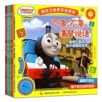 托马斯小火车书籍全套5册 不气不气好好说话/托马斯和朋友表达力培养互动读本 儿童语言表达能力训练书 幼儿启蒙3-6周岁