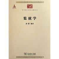 中华现代学术名著丛书:监狱学 孙雄 商务印书馆