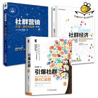 3本 社群营销-方法技巧与实践+社群经济+引爆社群-移动互联网时代的新4C法则 解构社群时代的商业模式与法则 运营书籍