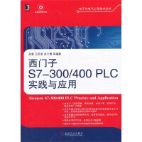 西门子S7-300/400 PLC 实践与应用(仅适用PC阅读)