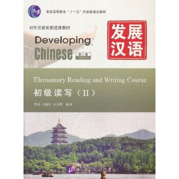 ZJ-发展汉语 初级读写 Ⅱ 第二版(含1MP3)9787561934616李泉,王淑红,么书君著北京语言大学出版社