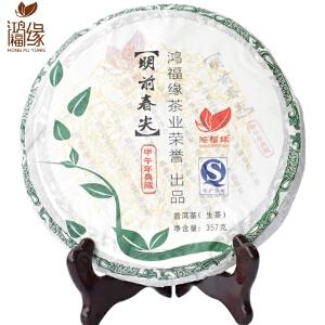 2014年鸿福缘明前春尖普洱茶生茶357克/饼 7饼