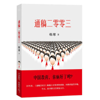 韩寒:通稿二零零三 中国教育,你病好了吗? 杂文集 正版畅销书籍
