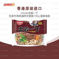 香港进口Nissin出前一丁五香牛肉味油炸方便面100g 速食泡面
