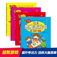 幼儿思维游戏书 全4册(套装)