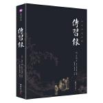 王阳明传习录(新版)(谦德国学文库全本全注全译版)