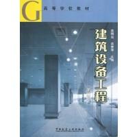 【旧书二手书8成新】建筑设备工程第三版第3版 高明远 岳秀萍 中国建筑工业出版社 97871120
