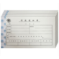 成文厚D301-52 付款通知单 增票大小财务手写单据 240x140mm