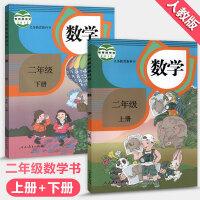 人教版小学二年级数学书全套2本二年级上册数学书+二年级下册数学书人民教育出版社课本教材2013义务教育教科书数学二年级