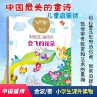 中国最美的童诗:会飞的花朵(新版)