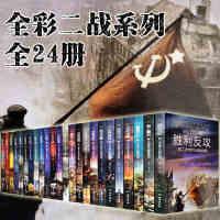 二战纵横录  第二次世界大战(彩色版)全24册