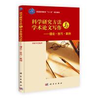 【正版二手书9成新左右】科学研究方法与学术论文写作理论、技巧、案例 周新年 科学出版社