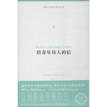 给青年诗人的信 (奥)莱内·马利亚·里尔克(Rainer Maria Rilke) 著;冯至 译 【文轩网正版图书】给青年诗人的信 (奥)莱内·马利亚·里尔克(Rainer Maria Rilke) 著;冯至 译