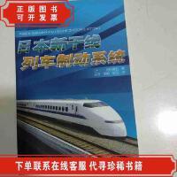 [二手9成新]日本新干线列车制动系统 /[日]内田清五 中国铁道出版