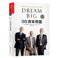 3G资本帝国,克里斯蒂娜・柯利娅著,北京联合出版有限公司【正版书】