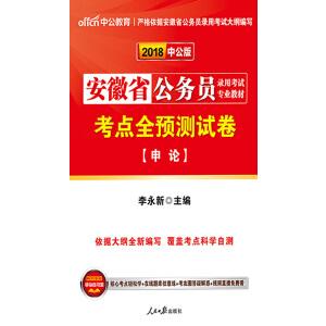 中公2018安徽省公务员录用考试专业教材考点全预测试卷申论(电子书)