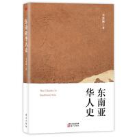 东南亚华人史