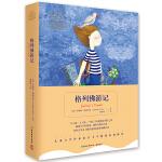 格列佛游记(教育部指定新课标必读名著)