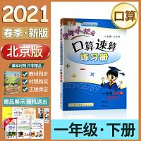 新版2020春黄冈小状元口算速算一年级下册(BJ)北京版练习册可同步课本进行练习