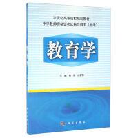 教育学(国考中学教师资格证考试指导用书) 9787030480910