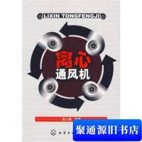 【旧书二手书9成新】离心通风机 /成心德 化学工业出版社