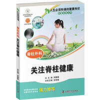 【二手书8成新】人生必须知道的健康知识科普--脊柱外科:关注脊柱健康 杜明奎 中国科学技术出版社