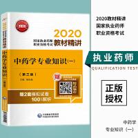 中医药:中药学专业知识(一)(第三版)(2020国家执业药师职业资格考试教材精讲)