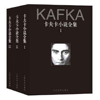 卡夫卡小说全集(1-3卷)(pdf+txt+epub+azw3+mobi电子书在线阅读下载)