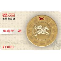 当当生肖卡-马1000元【收藏卡】