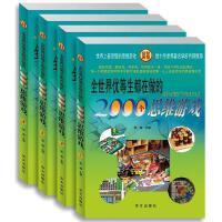 全4本正版全世界优等生都在做的2000个思维游戏(中国青少年成长必读书)左右脑全脑思维游戏书数学思维训练书籍逻辑思维书