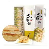 台湾直邮 陈允宝泉小太阳饼礼盒10枚/盒 进口美食 特色糕点 厚实酥软 伴手礼盒装