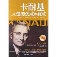 【正版二手书9成新左右】卡耐基:人性的优点与弱点 吕宁 中国商业出版社