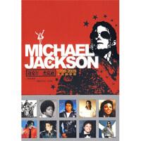 【二手书8成新】迈克尔 杰克逊:1958-2009永生的怀念 李津 吉林大学出版社